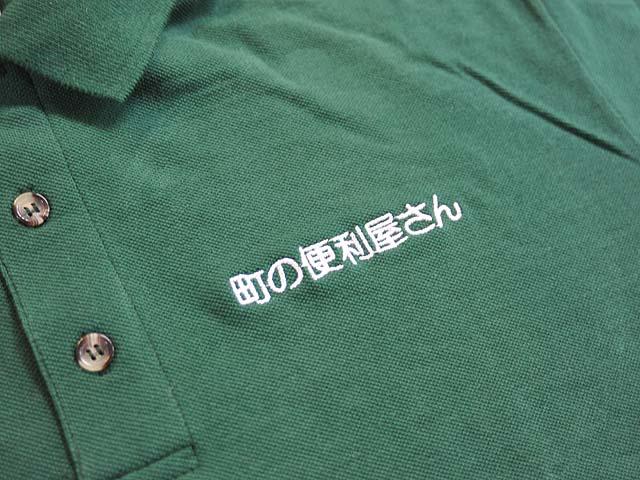 ポロシャツ 刺繍