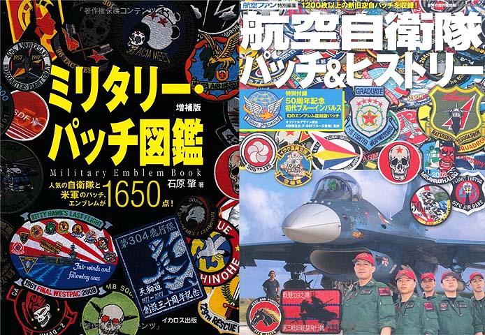 ミリタリー・パッチ図鑑/航空自衛隊パッチ&ヒストリー